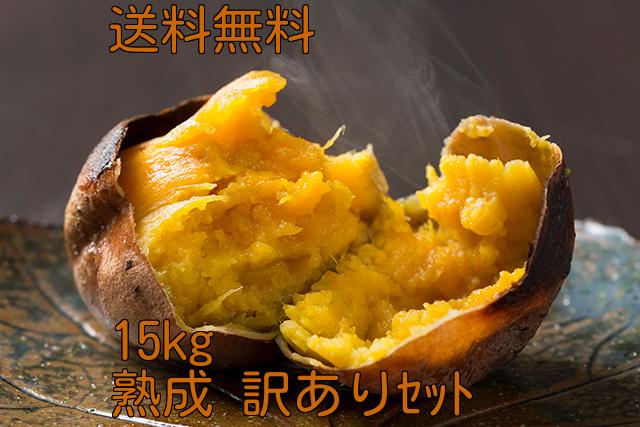 安納芋 熟成 訳ありセット 15kg