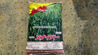 緑肥,スナイパー